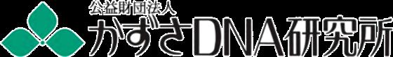 かずさDNA研究所