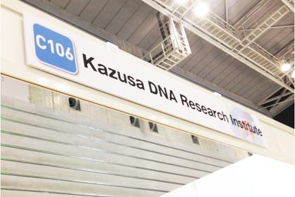 かずさDNA研究所ブース
