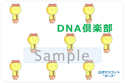 DNA倶楽部メンバーカード